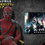 Watch DEADPOOL Talk About X-MEN: APOCALYPSE In This Hilarious Video!